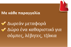 lazaridiskaysoksyla_banner